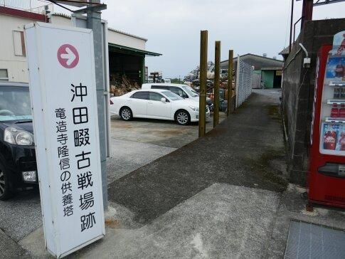 沖田畷の戦い 龍造寺隆信供養塔.jpg