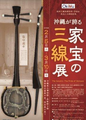 沖縄博物館 三線.jpg