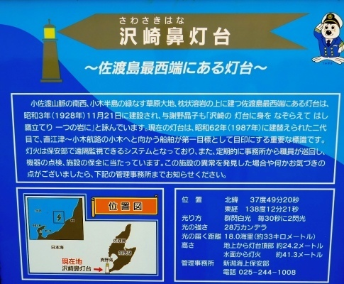 沢崎鼻灯台5.jpg