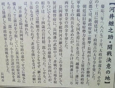 河井継之助開戦決意の地.jpg