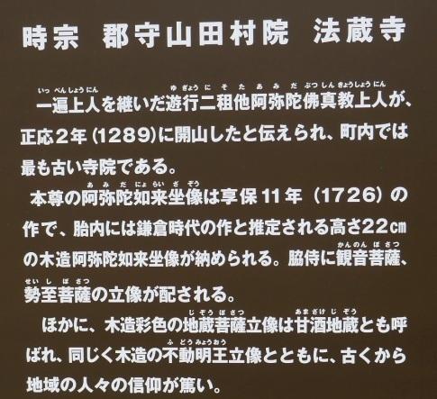 法蔵寺2.jpg