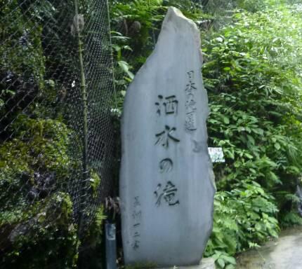 洒水の滝 石碑.jpg