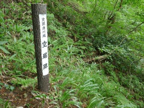 津川城址6.jpg