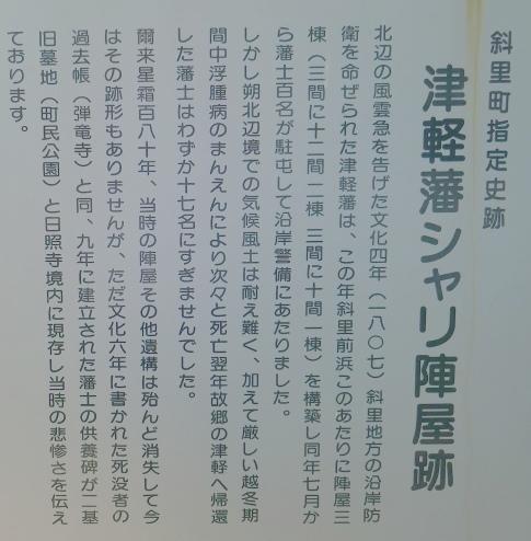 津軽藩斜里陣屋跡2.jpg