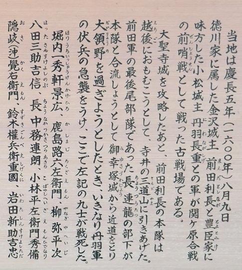 浅井畷古戦場3.jpg