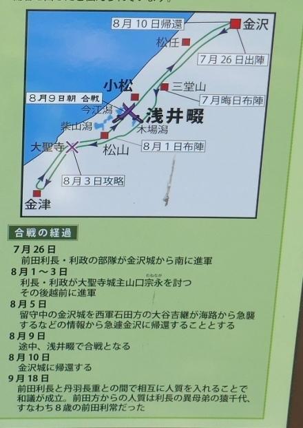 浅井畷古戦場4.jpg
