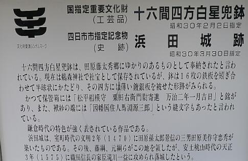 浜田城趾3.jpg
