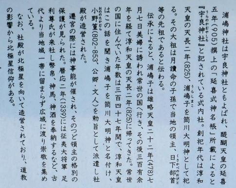 浦嶋神社.jpg