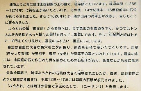 浦添ようどれ.jpg