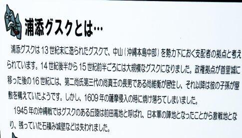 浦添城2.jpg