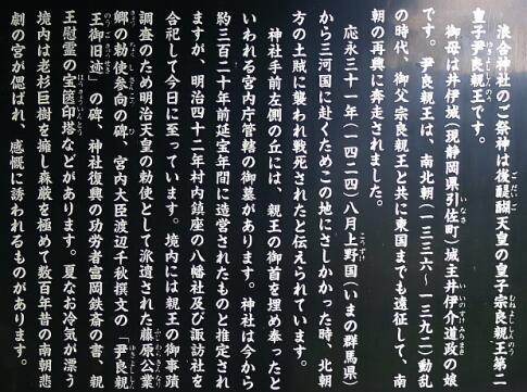 浪合神社説明.jpg