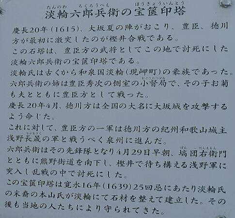 淡輪六郎兵衛の墓2.jpg
