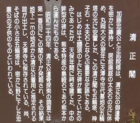 清正閣2.jpg