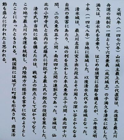 清水城跡2.jpg