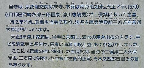 清龍寺3.jpg