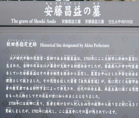 温泉寺  安藤昌益の墓.jpg