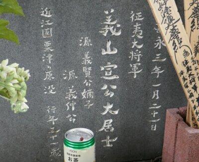 源氏三代供養塔3.jpg