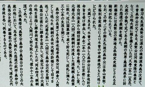 源氏三代供養塔4.jpg