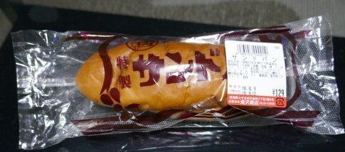 滝澤のサンドパン.jpg