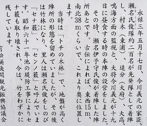 �P名氏俊陣所跡2.jpg