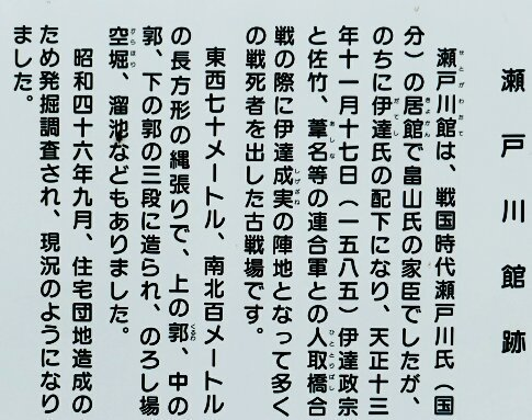 瀬戸川館跡3.jpg