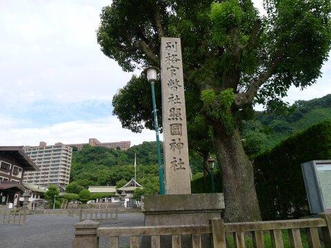 照國神社2.jpg