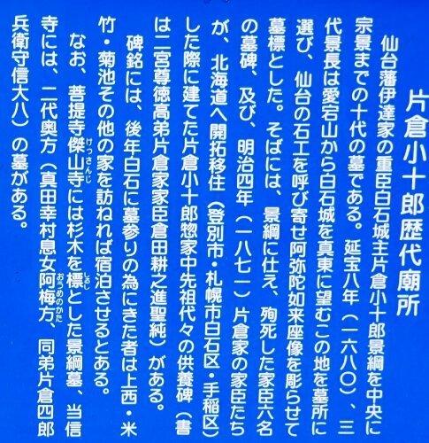 片倉家廟2.jpg