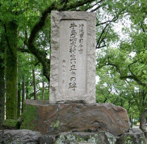 牛島満大将生い立ちの碑.jpg