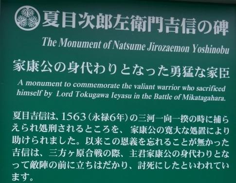 犀ヶ崖古戦場 夏目吉信の碑2.jpg