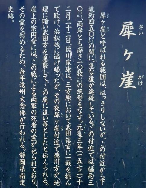 犀ヶ崖古戦場5.jpg