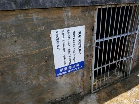 犬名河4.jpg