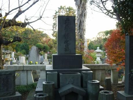 犬養毅の墓.jpg
