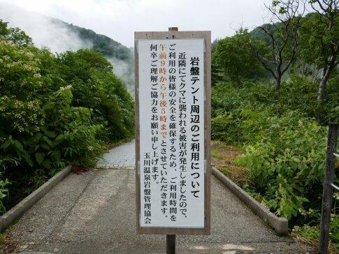 玉川温泉4.jpg