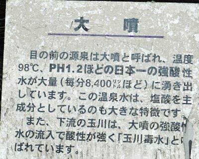 玉川温泉源泉2.jpg