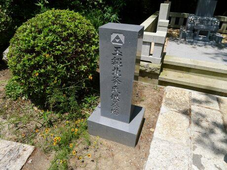玉縄北条氏供養塔.jpg