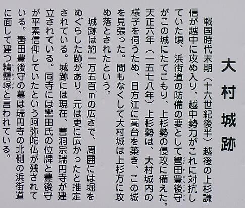 瑞円禅寺 大村城跡.jpg