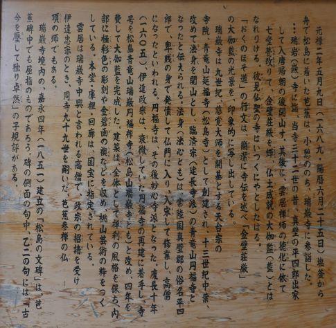 瑞巌寺2.jpg