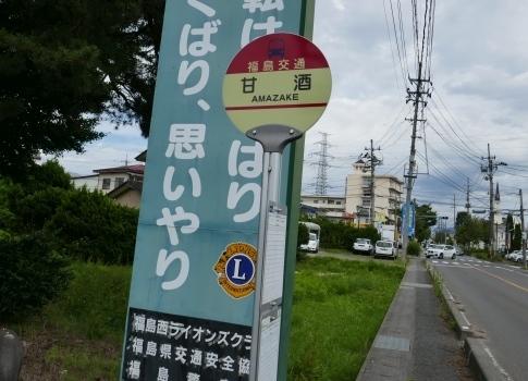 甘酒バス停.jpg