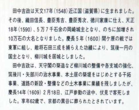 田中吉政像3.jpg