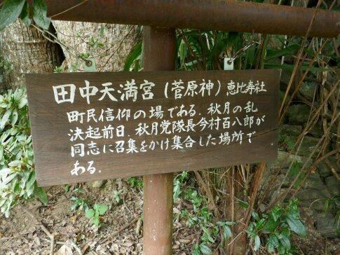 田中天満宮3.jpg