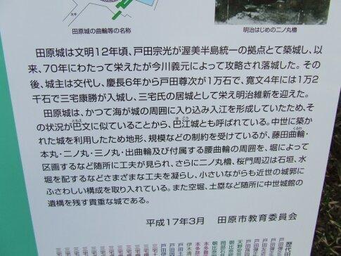田原城5.jpg