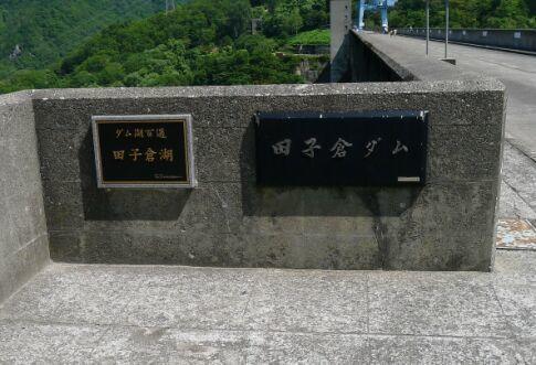 田子倉湖2.jpg