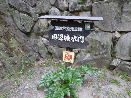 田辺城水門 和歌山.jpg