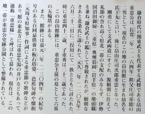 畠山重忠史跡公園6.jpg