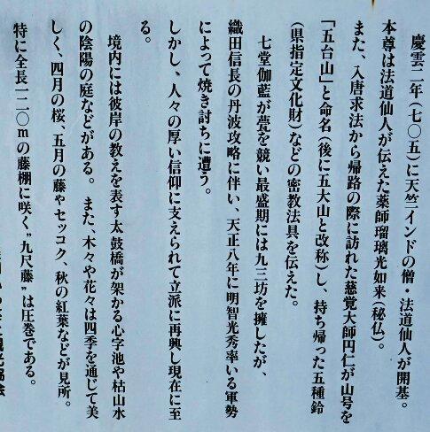 白毫寺2.jpg