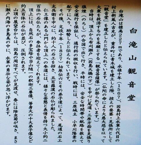 白滝山観音堂2.jpg