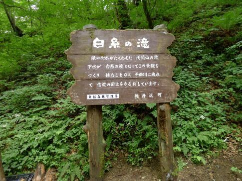 白糸の滝.jpg