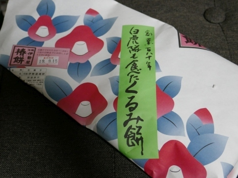 白虎隊も食べた椿餅.jpg