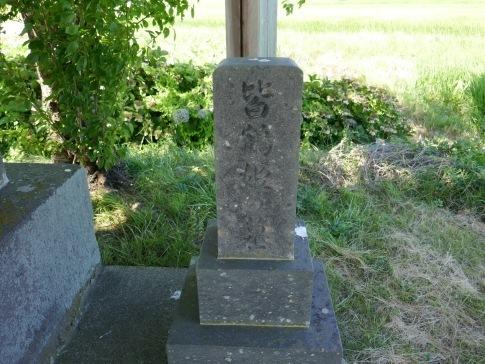 皆鶴姫の墓2.jpg