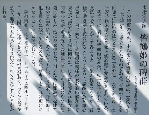 皆鶴姫の墓3.jpg